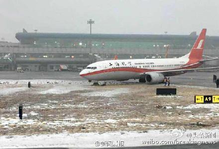 上航一飞机因地面结冰操作不当滑出跑道 飞行部总经理被免