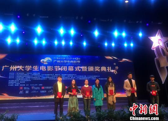 第十三届广州大学生电影节颁奖典礼.索有为摄-广州大学生电影节落