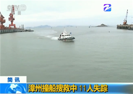 首页 新闻 正文    12月20日1时12分,福建漳州市海上搜救中心接报