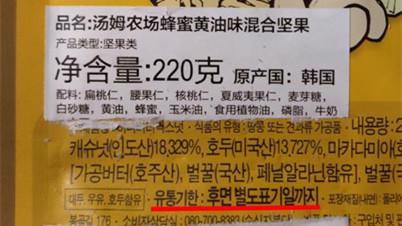 """过期?未过期? 1号店售韩国坚果中韩文标签日期显示""""打架"""""""