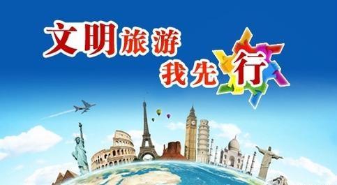 民航加强文明出行宣传引导 提升公民出境旅游文明素质