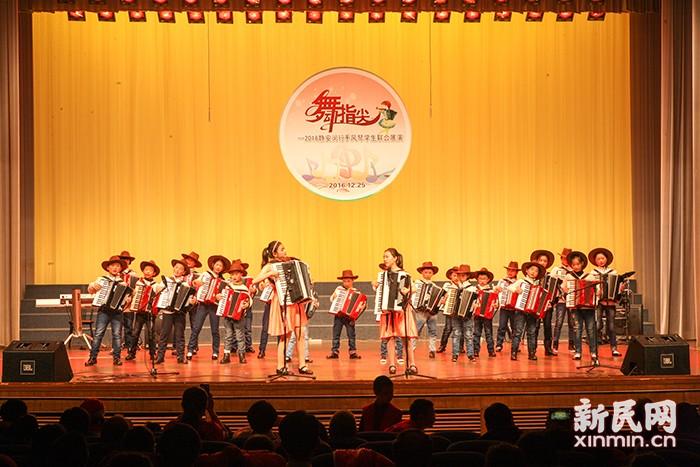 舞动指尖——2016静安闵行手风琴学生联合展演