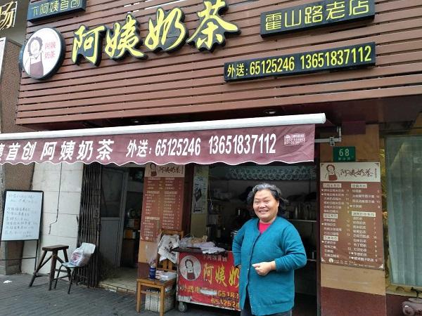 """63岁卞根琴:凭良心做的""""阿姨奶茶""""成了""""网红"""""""