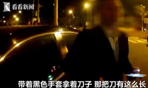 上海专车司机载客遭挟持 刀架脖子800多元现金被抢走