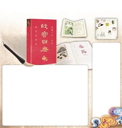 """《故宫日历》卖脱销 如今""""老黄历""""受年轻人追捧"""