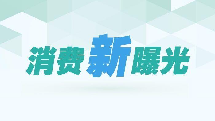"""中消协发布""""双11""""体验式调查结果:近四成网购商品不合格"""