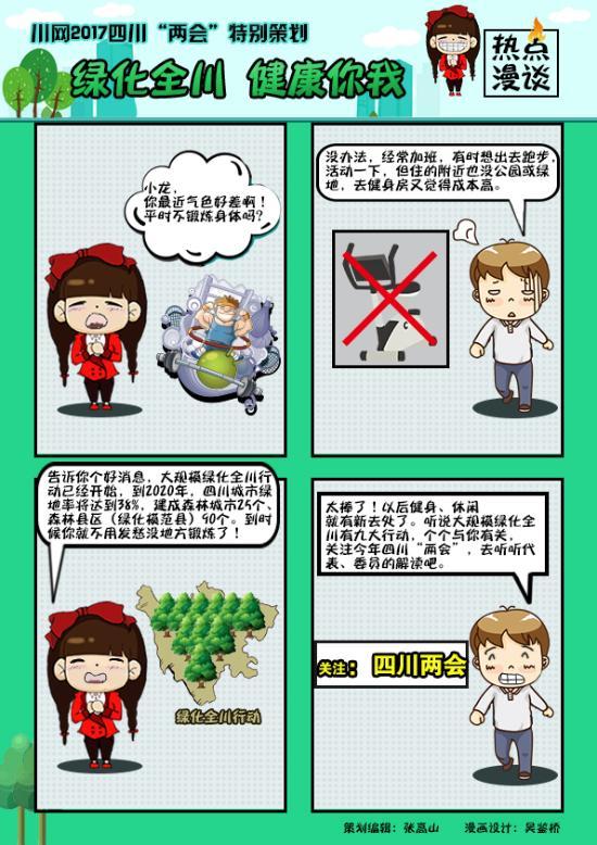"""[川网2017四川""""两会""""特别策划]热点漫谈第4期:绿化全川 健康你我"""