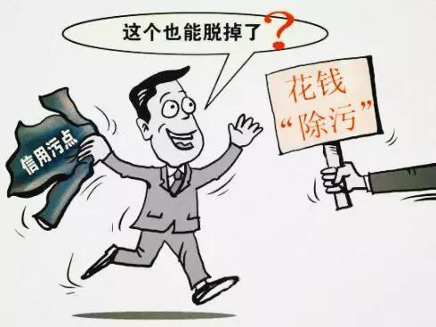 """【长城""""财""""发现】不良信用记录能花钱""""修复"""" 街头小广告能信吗?"""