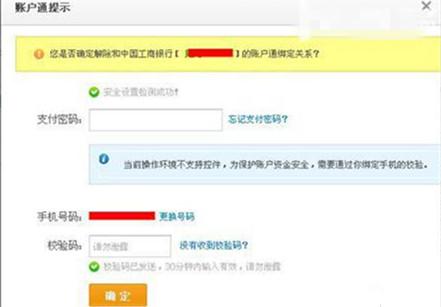 北京一女子称收到支付验证码后未做任何操作 银行卡被盗刷