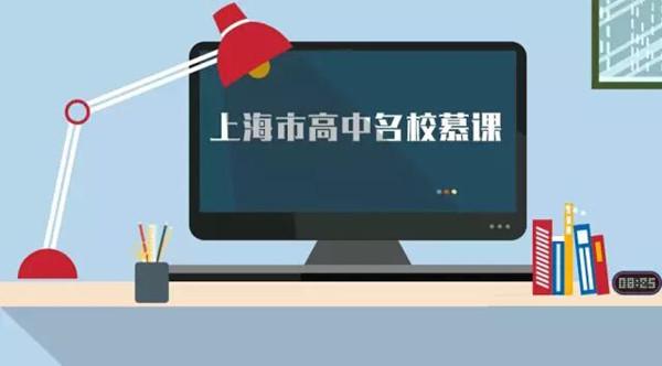 沪上高中名校慕课平台课程扩容 新加盟28校