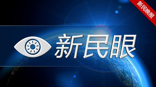 """新民眼丨新型""""智慧城市""""更重个人信息保护"""