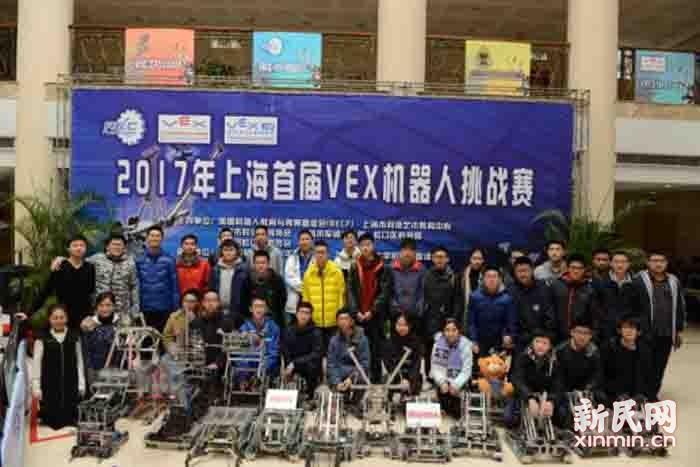 科技心,创新梦——2017首届VEX机器人上海挑战赛