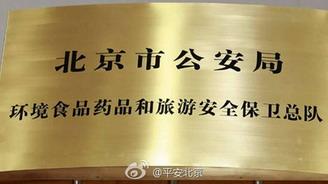 北京成立环保警察队伍 打击危害环境、食药、旅游安全违法犯罪