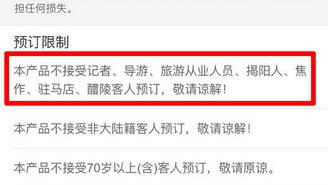 携程网一云南游项目禁止记者参团 河南等地人也被限制