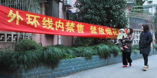 上海购烟花爆竹需出示身份证登记 外环内禁放