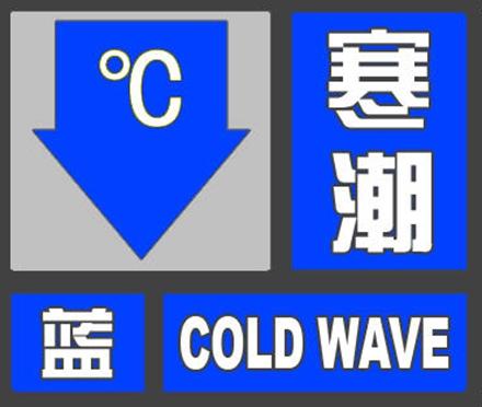 市民注意!沪发寒潮蓝色预警:未来48小时最低温下降超8℃