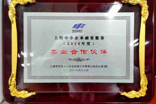 """宁波银行上海分行荣获""""2016年度上海中小企业融资服务杰出合作伙伴""""称号"""
