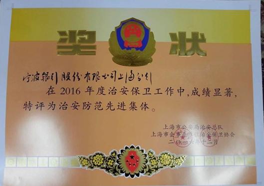 """宁波银行上海分行荣获上海市""""2016年度治安 防范先进集体""""荣誉称号"""