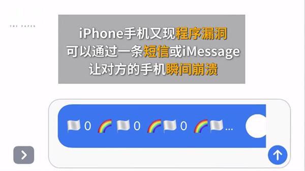 死机短信突袭iPhone:即使不打开也能让手机变砖
