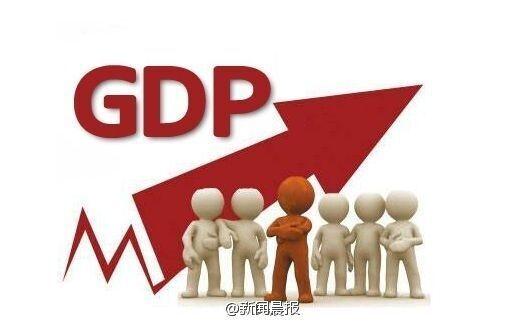 2016年我国GDP达744127亿元 比上年增长6.7%