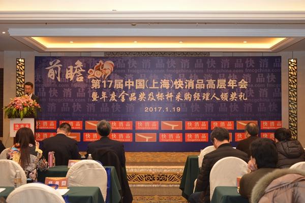 《2017中国快消品产业年度报告》发布