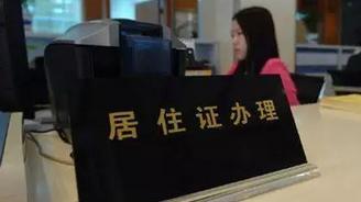 上海符合条件的居住证持有人 不再需要现场提交积分确认申请