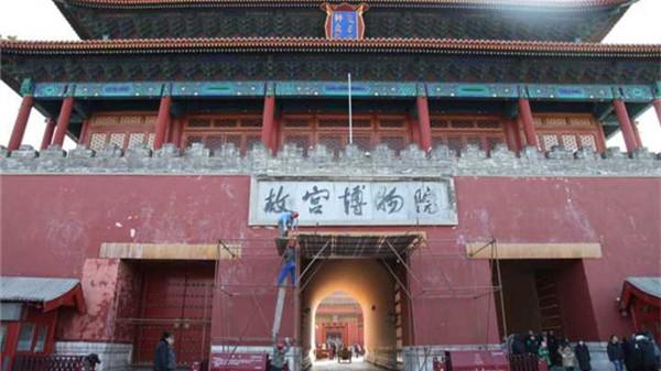 """神武门""""故宫博物院""""匾额部分边框昨晚发生脱落 今日起全面修缮"""