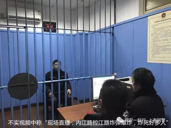 """上海""""控江路炸弹爆炸炸死好多人""""系谣言  造谣者被行拘5日"""