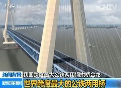沪通公铁大桥天生港航道桥合龙 沪通铁路2019年建成