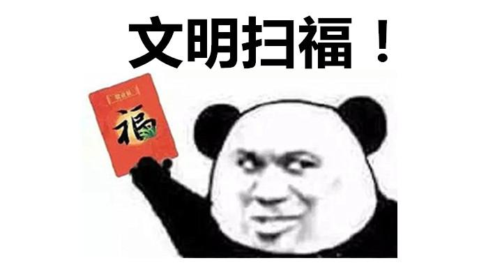 """雷人!上海有位""""熊爸爸""""乘地铁只顾自己扫福,弄丢3个娃!"""