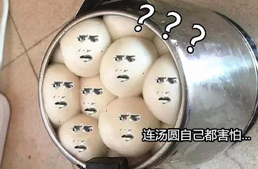 过年煮了碗汤圆。。。揭开锅后我震惊了!这是在逗我呢???