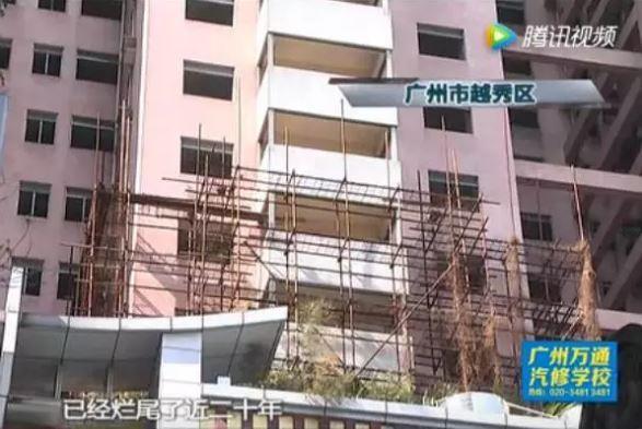 广州一楼盘烂尾20年 业主等到头发白仍不能入住