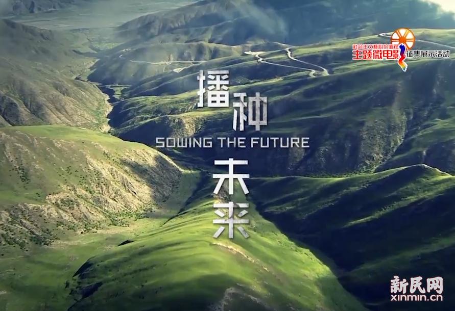 社会主义核心价值观微电影展播(4)  《播种未来》