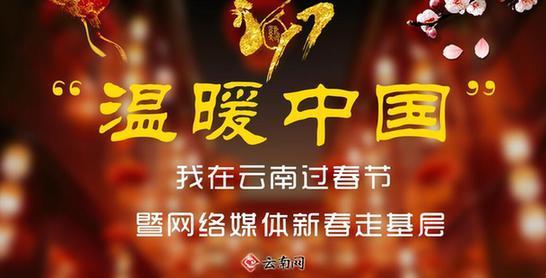 【温暖中国·我在云南过春节】江城瑶家小寨年味浓