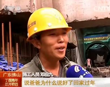 【在岗位上】广东佛山770人坚守工地 为地铁建设发力