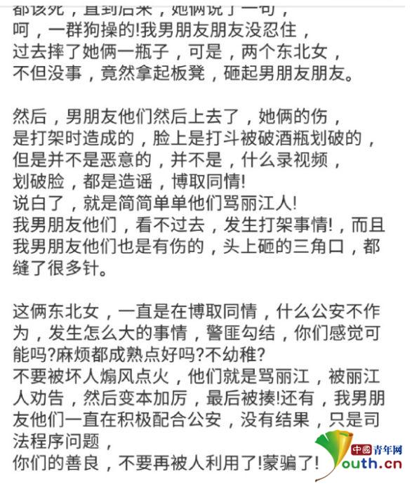 丽江被打毁容女子:我真的没有骂过丽江