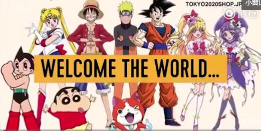 日本东京宣传片_宣传片9位动漫人物登场 最二次元的东京奥运会要诞生了!