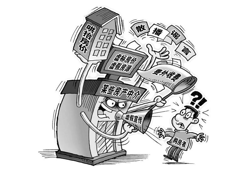 涉嫌制造并传播房产交易虚假信息
