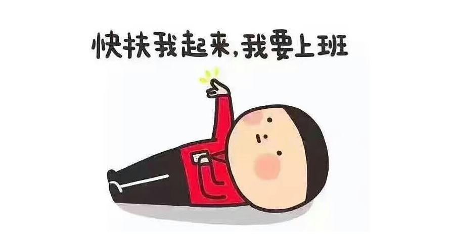 一夜之间,上海人都喊着要去上班赚钱了!
