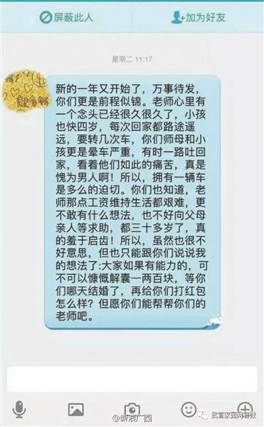 广西一老师被曝向学生众筹买车 教育局称系玩笑