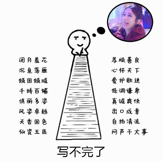 白凤九衣服手绘铅笔画