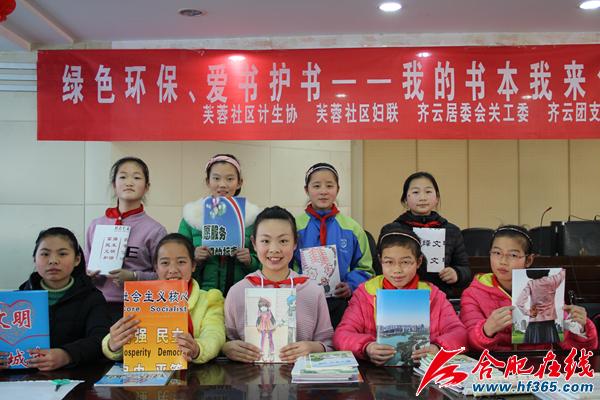 孩子们展示自已包的书皮