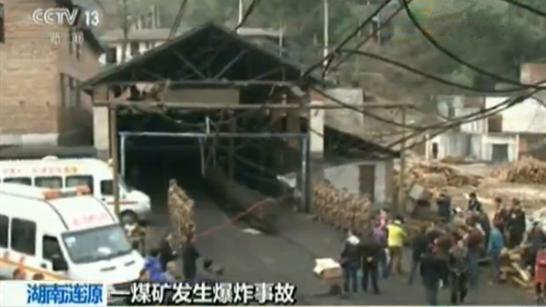 湖南涟源一煤矿发生爆炸事故 8人遇难3人下落不明