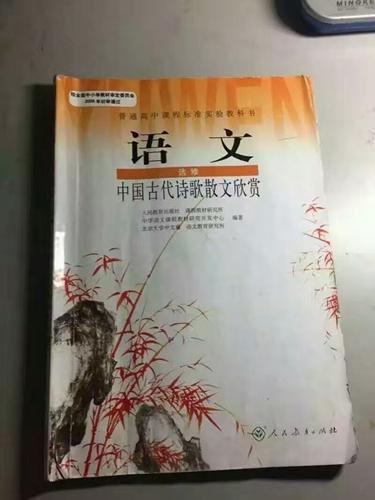 有网友举报称,人教版高中语文选修教材《中国古代诗歌散文欣赏》图片