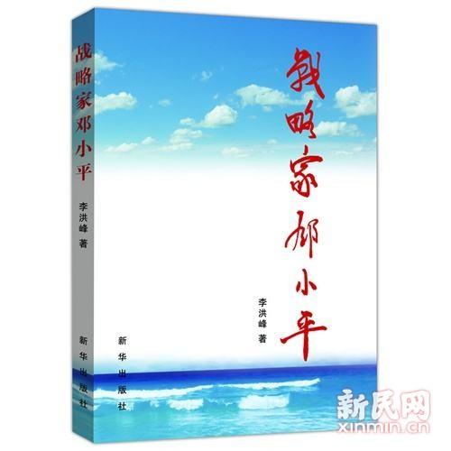邓小平的语言艺术