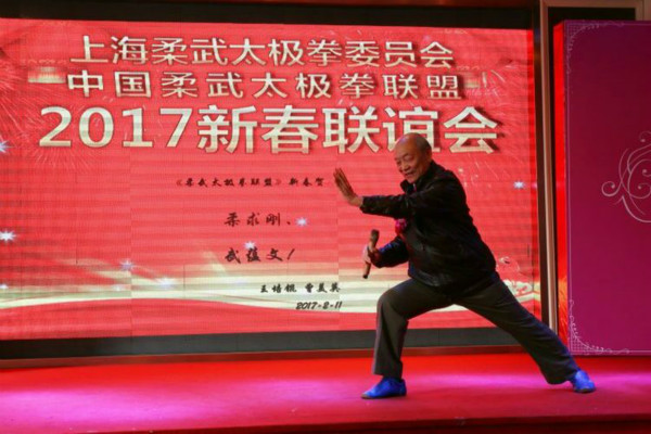 柔武太极拳委员会举办2017年迎春会