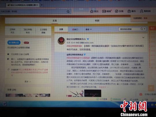 """造谣""""河北加油站爆炸""""  谣言者被行政拘留10天"""