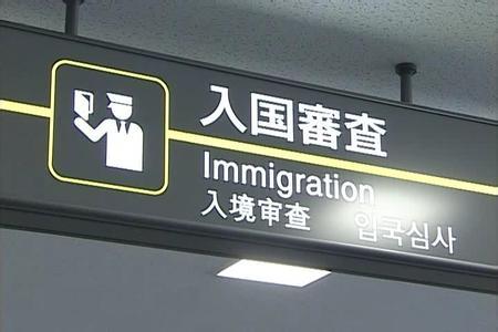 日本强化中国等国留学生入境审查 当地学校:没依据!