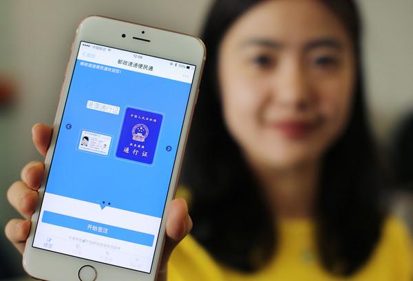支付宝可异地续签港澳通行证 109个城市率先接入暂无上海