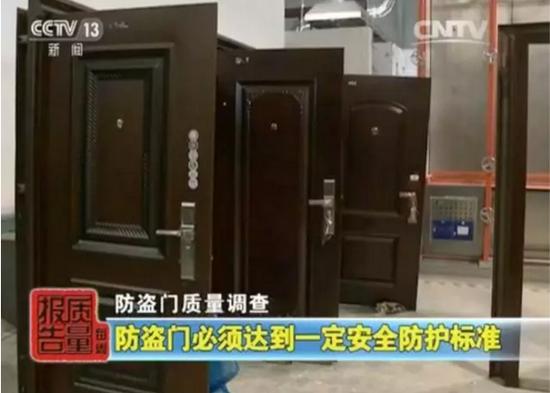 央视曝数个大牌防盗门不合格 几分钟能撬开锁
